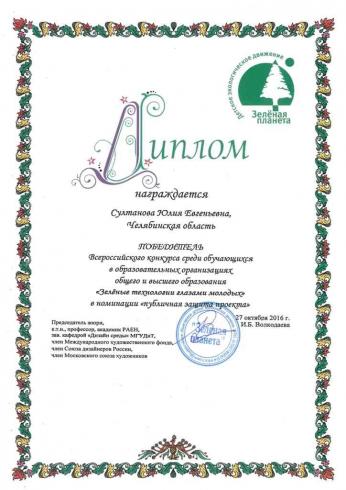 Инновации «Карабашмеди» получили всероссийскую премию