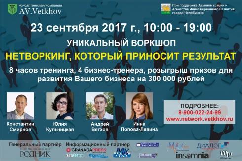 Бизнесменов Южного Урала научат правильно заводить связи
